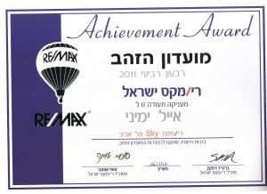 אייל ימיני חבר מועדון הזהב של רי/מקס העולמית לשנת 2011